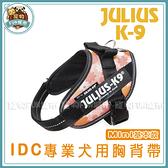 寵物FUN城市│JULIUS K9 IDC專業犬用胸背帶【基本款Mini】(胸圍49~67公分) 胸帶,寵物用