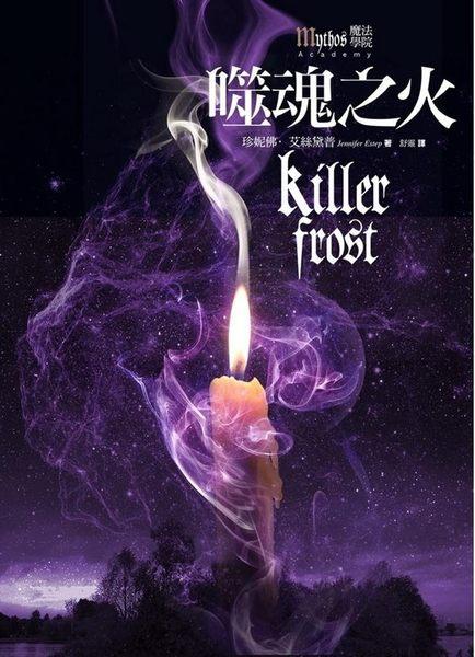 (二手書)魔法學院(6):噬魂之火(End)