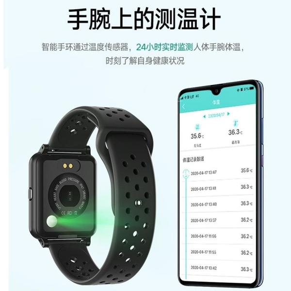 P29全觸屏監測體溫手環多運動智慧手環【新年特惠】