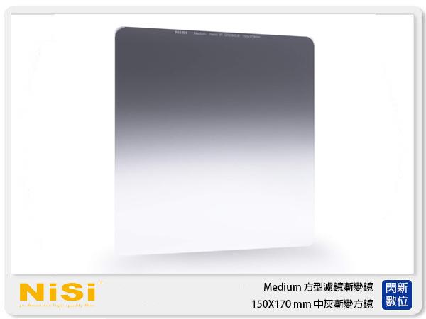 【0利率,免運費】耐司 NISI 方型濾鏡 Medium ND16 1.2 漸變鏡 150X170mm 中灰漸變方鏡 降4格