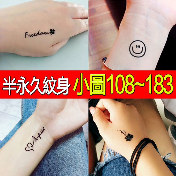 【PG04】小圖(108-167)防水紋身貼 紋身模版 半永久紋身 刺青 (總額100元上才能出貨)雙兒網
