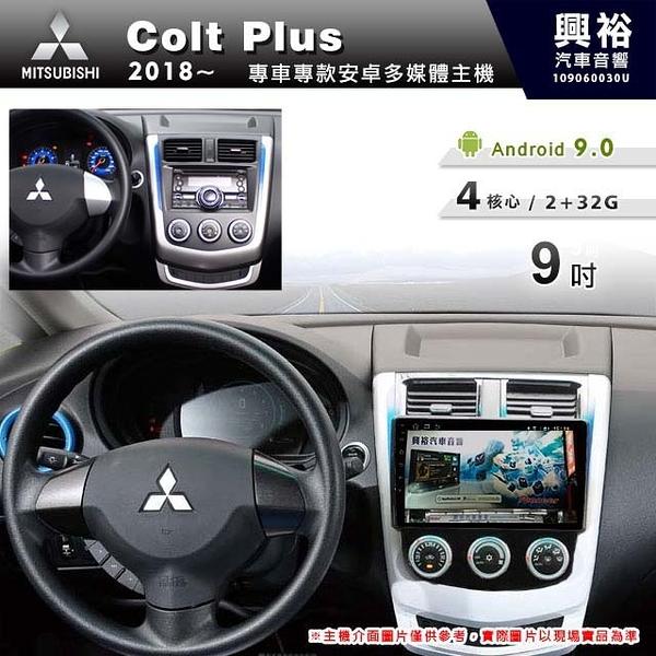 【專車專款】2018~年三菱Colt Plus專用9吋螢幕安卓多媒體主機*藍芽+導航+安卓四核心2+32促