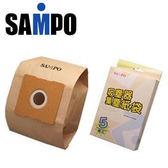 SAMPO 聲寶吸塵器紙袋【 EC-11HB 】(本島免運費)