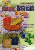 書民俗編織提袋籃篇