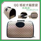 【力奇】QQ 格紋 犬貓提袋(WK10041-1) -420元(M003C02)