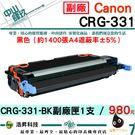 CANON CRG-331 黑 相容副廠碳粉匣 MF8280cw / MF628cw ETCC03