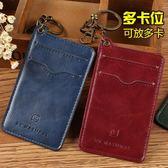 正韓學生飯卡交通公交卡套夾多卡位鑰匙扣女式銀行信用卡卡片包