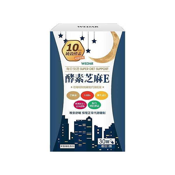 WEDAR 酵素芝麻E(30顆入)【小三美日】※禁空運
