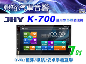 【JHY】K-700 通用型 7吋螢幕多媒體主機*內建DVD+藍芽+導航+安卓手機鏡像(數位.倒車選配)