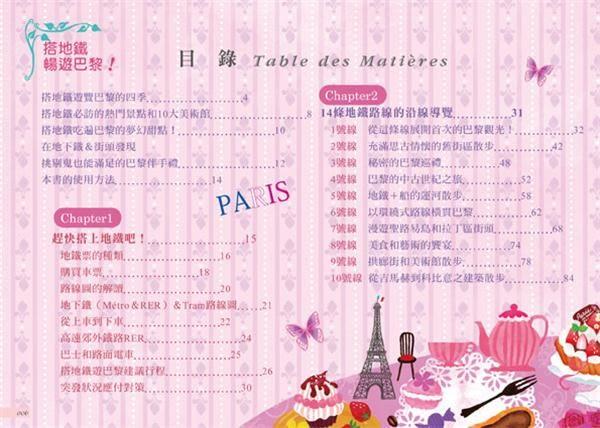(二手書)搭地鐵暢遊巴黎!:14條地鐵主題景點規劃,深度探索花都巴黎大小秘境