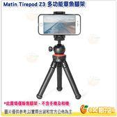 馬田 Matin Tirepod Z3 多功能章魚腳架 Z3 任意變形 手機架 相機架 立福公司貨