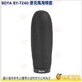 @3C 柑仔店@ BOYA BY-T240 麥克風海棉套 防噪音 收音 錄音 攝影 直徑19-23mm 長度240mm