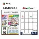 鶴屋#65 L4648 三用電腦標籤 24格 20張/包 白色/46x48mm