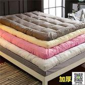 床墊1.8m床榻榻米加厚地鋪睡墊學生宿舍1.2米超軟褥墊1.5m床墊被 igo宜品居家