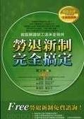 二手書博民逛書店 《勞退新制完全搞定:輕鬆解讀勞工退休金條例》 R2Y ISBN:9861212183