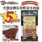 『寵喵樂旗艦店』日本DoggyMan《犬用金牌長切野菜牛肉條》45g 狗零食