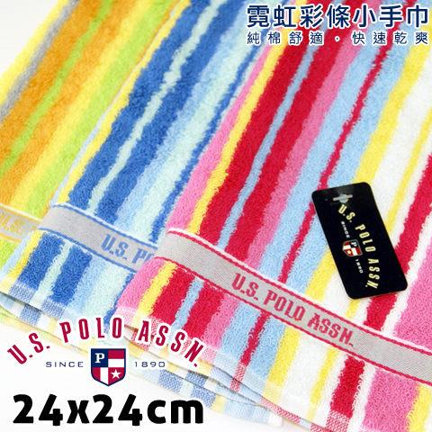 【衣襪酷】雙星 U.S POLO ASSN 霓虹彩條小手巾 觸感柔細《方巾/手帕/口水巾/澡巾/Gemini/双星》