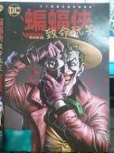 影音專賣店-B35-004-正版DVD【蝙蝠俠致命玩笑】-卡通動畫
