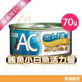 AC健寶1-7歲鮪魚小白魚活力餐-70g【寶羅寵品】