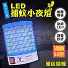 小夜燈型捕蚊燈 Led捕蚊燈 無煙無味環保 滅蚊燈 驅蚊燈 電蚊燈 可開關 非USB風扇 2款式可選