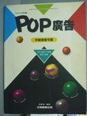 【書寶二手書T7/設計_PIT】POP廣告-手繪創意字篇_林東海