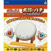 【現貨!!免運!!】【軟體世界】HORI Sony PS4 周邊 太鼓達人專用鼓組 (PS4-095)