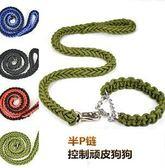 M號 半P鏈控狗 項圈式寵物牽引帶 尼龍八股編織繩 中大型犬超強 限時八五折 鉅惠兩天