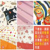【外布套】單人/ 乳膠床墊/記憶/薄床墊專用外布套【S1】100%精梳棉 - 訂作 - 溫馨時刻1/3