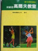 【書寶二手書T1/體育_ODJ】初級篇高爾夫教室-破100桿的要訣_柴田敏郎