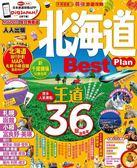 北海道Best Plan:MM哈日情報誌系列3