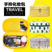 化妝包大容量便攜化妝袋簡約收納包手提 魔法街