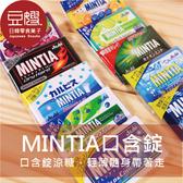 【豆嫂】日本零食 Asahi朝日 MINTIA口含錠涼糖(多口味)