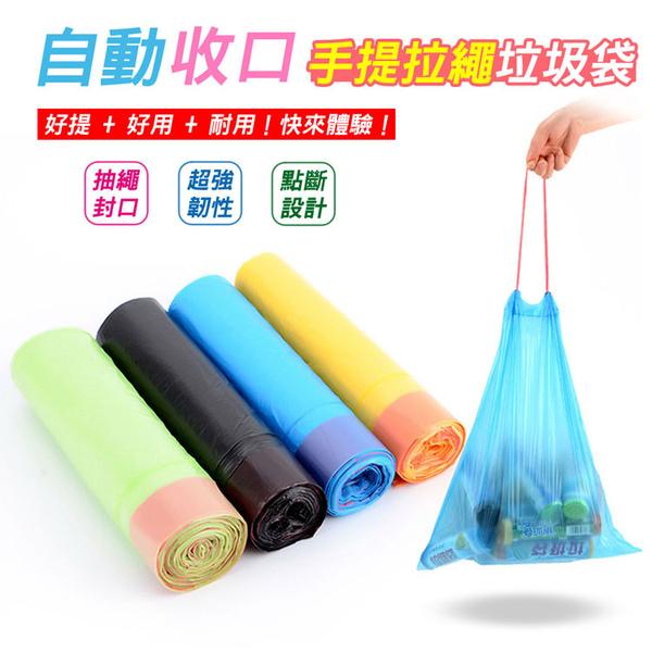 自動收口手提拉繩垃圾袋 1捲入 清潔袋 束口袋 抽繩袋 塑膠袋 免沾手