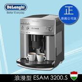 【ESAM 3200 浪漫型】Delonghi迪朗奇全自動義式咖啡機達人最推薦 原廠公司貨【合器家居】DEi03