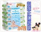麗嬰兒童玩具館~麗嬰房nacnac濕紙巾柔濕巾20抽24包(生醫級I超純水)臉口鼻
