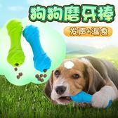 狗狗玩具發聲咬膠泰迪薩摩耶中大型犬幼犬漏食球磨牙耐咬寵物用品 【好康八八折】