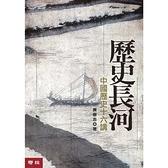 歷史長河:中國歷史十六講(二版)