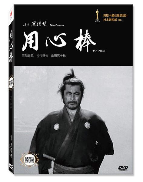 新動國際【用心棒】Yojimbo 高畫質DVD