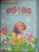 【書寶二手書T1/兒童文學_JGK】幸運小銅板_珍妮芙賀杜