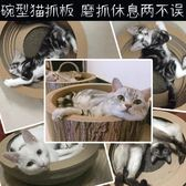 寵物貓玩具貓抓板碗型貓窩貓咪玩具瓦楞紙