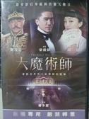 挖寶二手片-N04-055-正版DVD-華語【大魔術師】-梁朝偉 周迅 劉青雲(直購價)