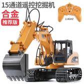 電動玩具 遙控挖掘機充電動合金挖土機工程車兒童玩具男孩大號挖機YYP 俏女孩