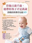 (二手書)管他百歲千歲,能帶好孩子才是萬歲:鈞媽的快樂育兒經(0-1歲)