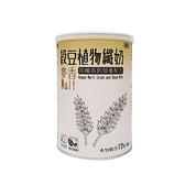 麥香穀豆植物纖奶 增強體力 營養補給