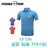 POSMA PGM 童裝 大童裝 短袖 POLO衫 吸濕 排汗 柔軟 舒適 灰 YF136GRY