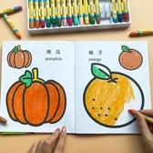 兒童畫畫本塗色書2-3-4-6歲幼兒園寶寶入門繪畫冊啟蒙塗鴉填色畫繪畫本 凱斯盾