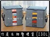 【直立65L】竹炭衣物儲存袋透明視窗收納箱收納袋