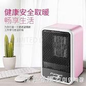 帕尼亞家用暖風機迷你取暖器辦公室電暖風靜音電暖器無光速熱 igo漾美眉韓衣