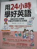 【書寶二手書T9/語言學習_YDZ】用24小時學好英語_Gina Kim_附光碟