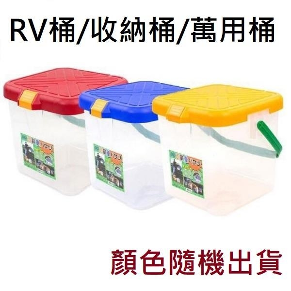 【南紡購物中心】【MORV】 多功能RV桶/收納桶 置物桶 水桶 -早點名露營生活館